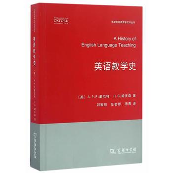牛津应用语言学汉译丛书:英语教学史