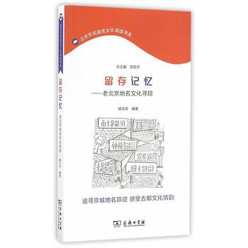 留存记忆——老北京地名文化寻踪