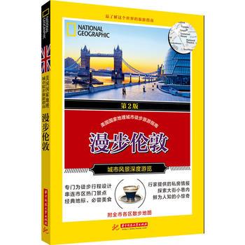 美国国家地理:漫步伦敦