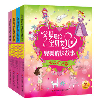 父母送给宝贝女儿的完美成长故事(全4册)