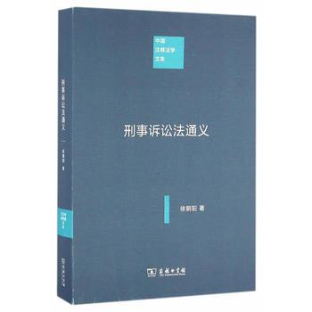 刑事诉讼法通义(中国注释法学文库)