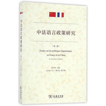中法语言政策研究(第二辑)