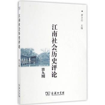 江南社会历史评论(第9期)