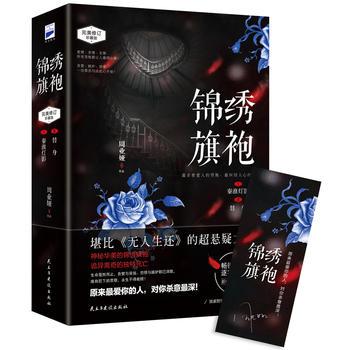 锦绣旗袍 (全二册)