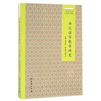 华文教学研究丛书:华文读写教学研究