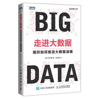 走进大数据