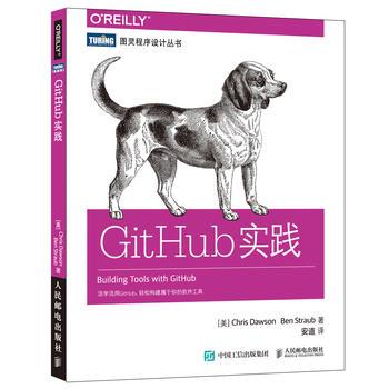 GitHub实践