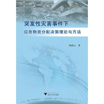 突发性灾害事件下应急物资分配决策理论与方法