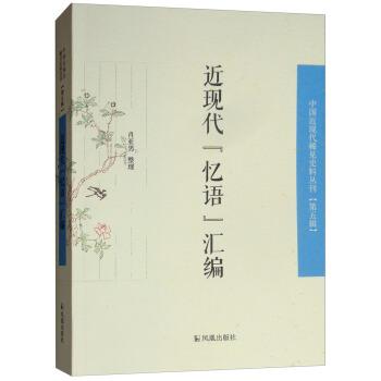 """近代""""忆语""""汇编(中国近现代稀见史料丛刊 第五辑)"""
