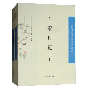 有泰日记(中国近现代稀见史料丛刊 第五辑)(全2册)