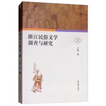浙江民俗文学调查与研究