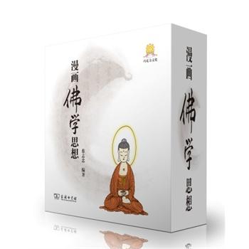 漫画佛学思想(套装全7册)