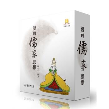 漫画儒家思想(套装全6册)