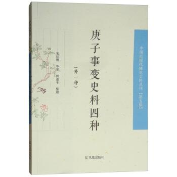 庚子事变史料四种:外一种(中国近现代稀见史料丛刊 第五辑)