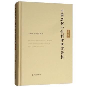中国历代小说刊印研究资料集萃