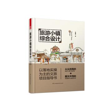 旅游小镇综合设计(精装)