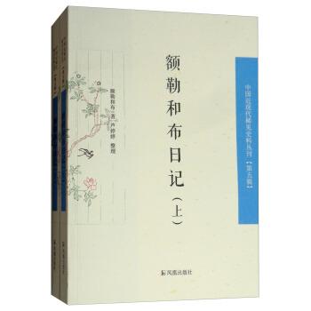 额勒和布日记(中国近现代稀见史料丛刊 第五辑)(全2册)