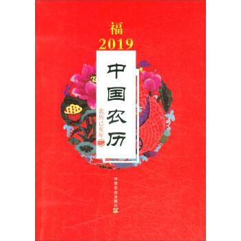 2019年中国农历(己亥年)