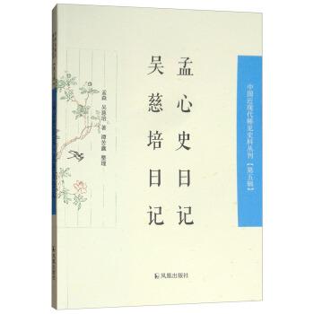 孟心史日记·吴慈培日记(中国近现代稀见史料丛刊 第五辑)