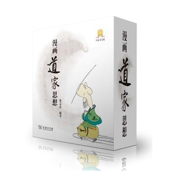 漫画道家思想(套装全5册)