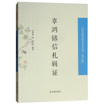 辜鸿铭信札辑证(中国近现代稀见史料丛刊 第五辑)