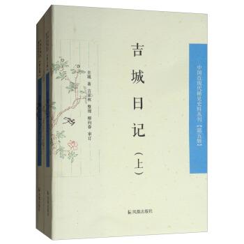吉城日记(中国近现代稀见史料丛刊 第五辑)(全2册)
