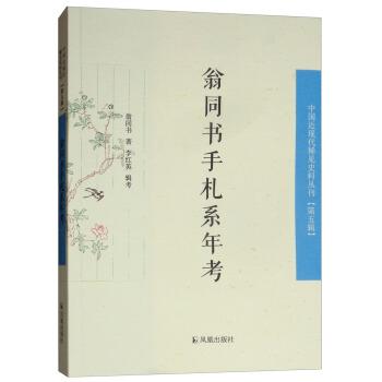 翁同书手札系年考(中国近现代稀见史料丛刊 第五辑)