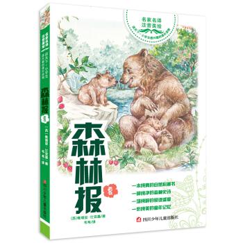 读天下·小学生感兴趣的课外读物 森林报·夏