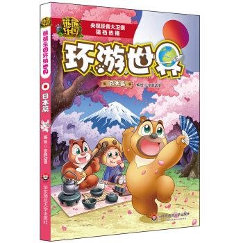 熊熊乐园环游世界 日本篇
