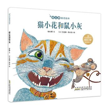 杨红樱童话绘本:猫小花和鼠小灰
