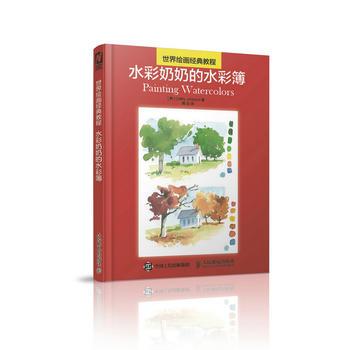 世界绘画经典教程 水彩奶奶的水彩簿