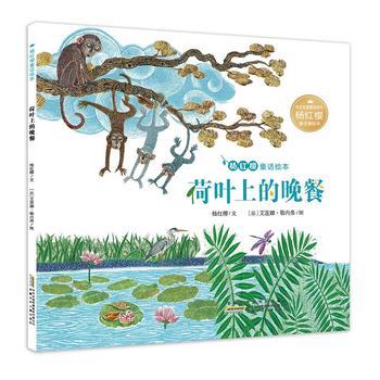 杨红樱童话绘本:荷叶上的晚餐