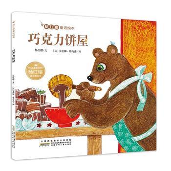杨红樱童话绘本:巧克力饼屋