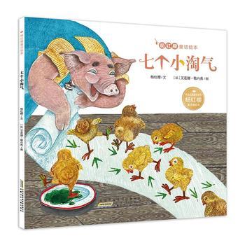 杨红樱童话绘本:七个小淘气