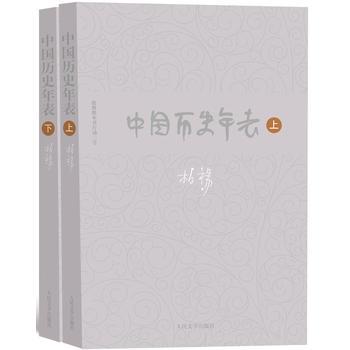 柏杨历史系列 中国历史年表(上下)