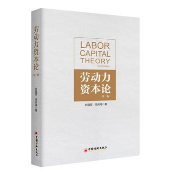 劳动力资本论