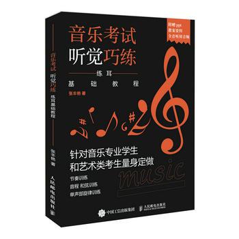 音乐考试听觉巧练 练耳基础教程