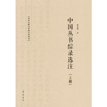中国丛书综录选注(上下)