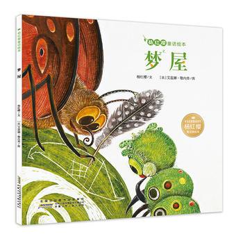 杨红樱童话绘本:梦屋