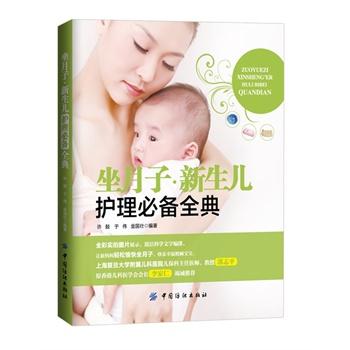 坐月子新生儿护理必备全典