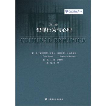 犯罪行为与心理(第2版)