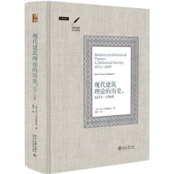 现代建筑理论的历史 1673—1968
