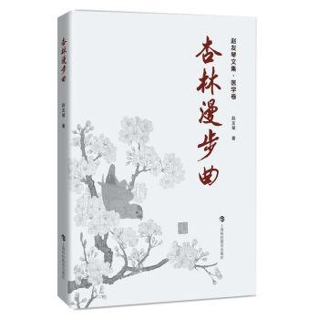 杏林漫步曲:赵友琴文集·医学卷