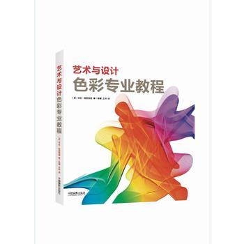 艺术与设计色彩专业教程