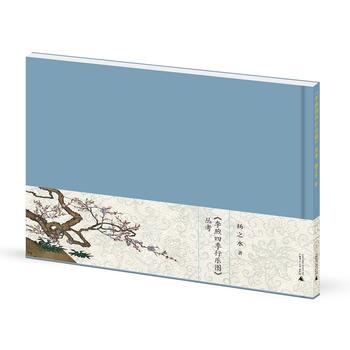 李煦四季行乐图丛考(精装)