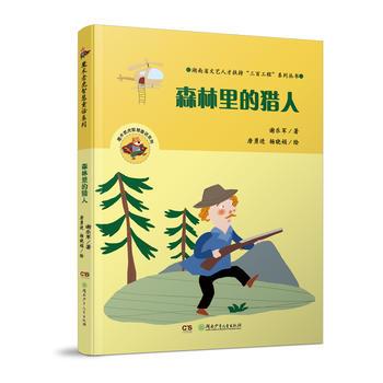 魔术老虎智慧童话系列:森林里的猎人