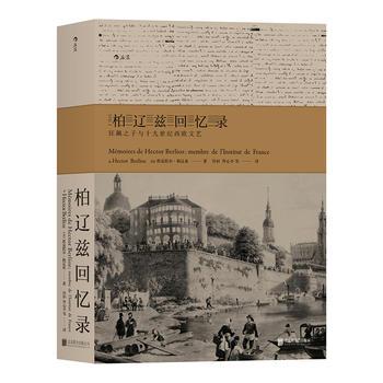 柏辽兹回忆录:狂飙之子与十九世纪西欧文艺(精装)