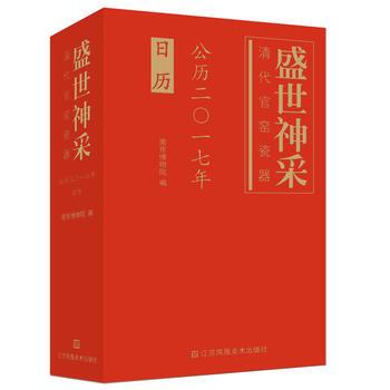 盛世神采-清代官窑瓷器.公历2017年日历