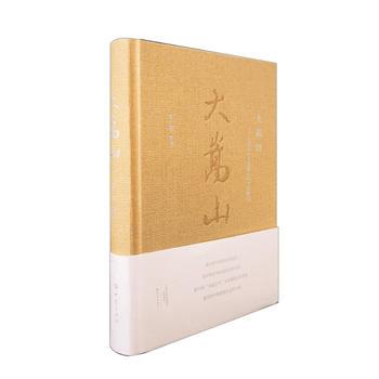 大嵩山:华夏历史文明核心的文化解读