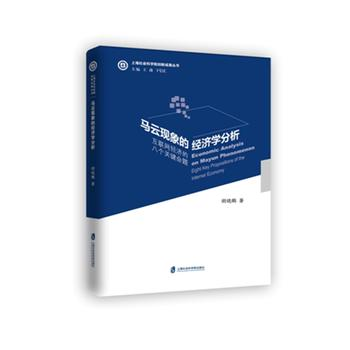 马云现象的经济学分析——互联网经济的八个关键命题